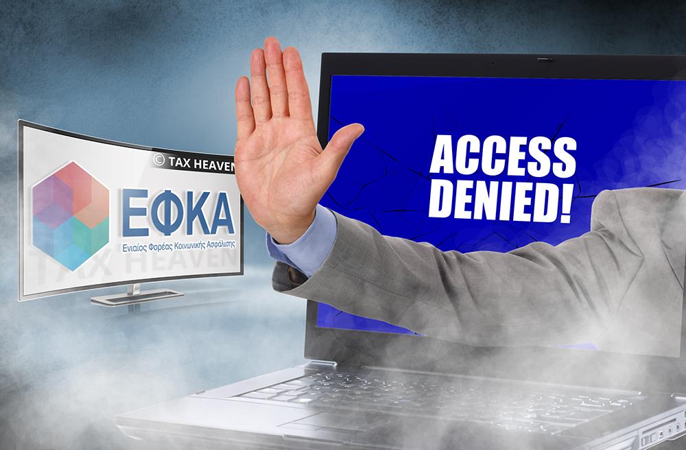 ΕΦΚΑ: Μη διαθέσιμες οι ηλεκτρονικές υπηρεσίες του πρώην ΟΑΕΕ το Σάββατο 24 Μαρτίου κατά τις ώρες 19:30 και 22:30