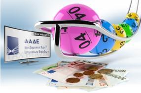 Φορολοταρία: 48η Δημόσια Κλήρωση για συναλλαγές Δεκεμβρίου 2020