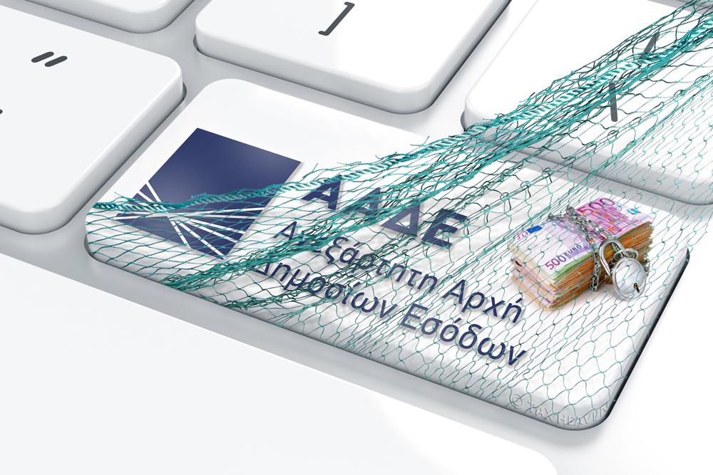 Η απόφαση για την οικειοθελή αποκάλυψη εισοδημάτων - Διαδικασία υποβολής δηλώσεων και λοιπές ρυθμίσεις