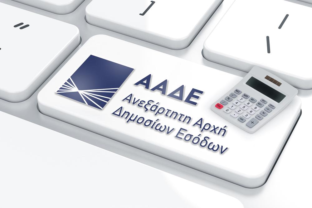 ΑΑΔΕ: Διαγραφή προκαταβολής φόρου μετά από διακοπή εργασιών