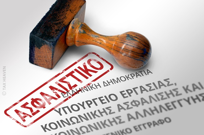 Εφαρμοστική εγκύκλιο για τον υπολογισμό της ανταποδοτικής σύνταξης υπέγραψε ο Α. Πετρόπουλος