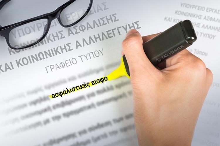 Ασφάλιση διαχειριστών εταίρων εταιρειών - Εγκύκλιος Υπ. Εργασίας