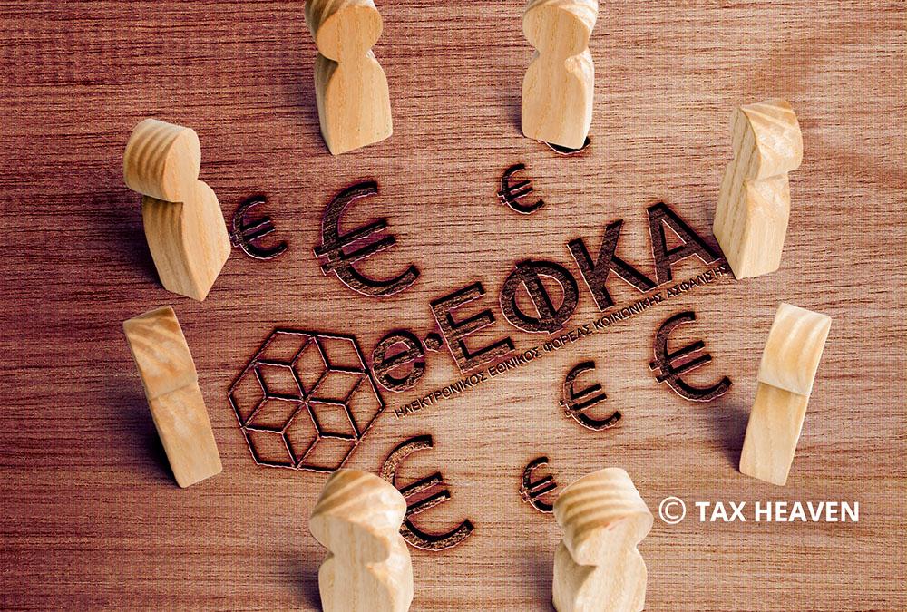 Επιλογή από 1/1/2021 ασφαλιστικής κατηγορίας - Μέχρι 31/1/2021 οι αιτήσεις. Νέες ηλεκτρονικές υπηρεσίες στον e-ΕΦΚΑ