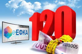 Ρύθμιση ασφαλιστικών οφειλών 120 δόσεων: Διευκρινίσεις για τον επανυπολογισμό