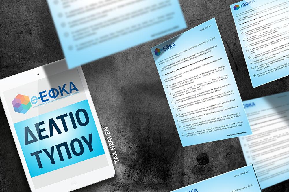 e-ΕΦΚΑ: Πληρωμή κύριων και επικουρικών συντάξεων Οκτωβρίου