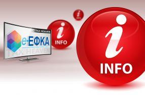 Επίδομα ασθενείας: Νέα ηλεκτρονική υπηρεσία e-ΕΦΚΑ