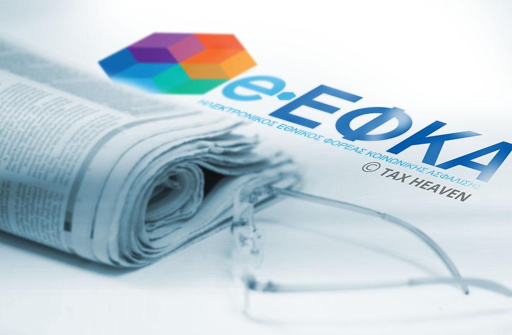 Επίδομα ασθένειας-ατυχήματος: Καθορισμός ηλεκτρονικής διαδικασίας για τη χορήγησή του από τον e-ΕΦΚΑ