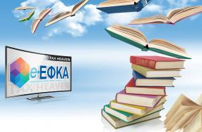 Διμερείς συμβάσεις αναδιάρθρωσης οφειλών - Εξωδικαστικός μηχανισμός: Η νέα εγκύκλιος του e-ΕΦΚΑ