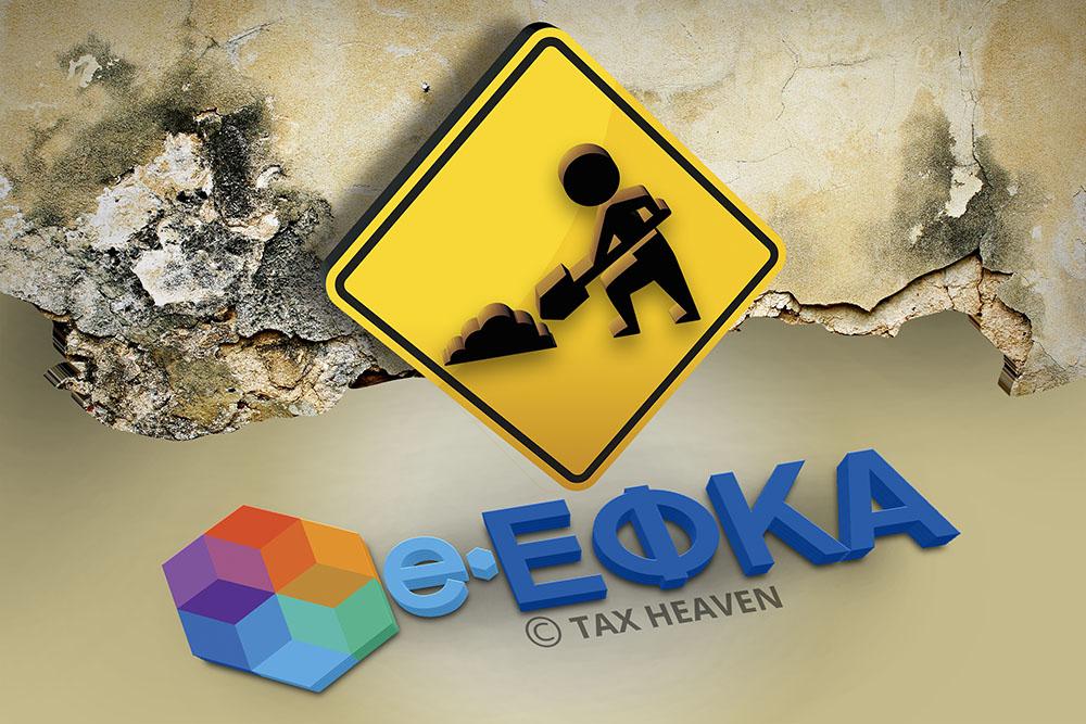 e-ΕΦΚΑ: Σε νέα διεύθυνση το Τμήμα Γραμματείας-Πρωτοκόλλου του Β' Περιφερειακού Υποκαταστήματος Μισθωτών Αττικής-Αθηνών-Κεντρικού Τομέα (Απονομών Συντάξεων)