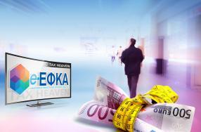 Παράταση καταβολής δόσεων ρύθμισης για επιχειρήσεις και εργοδότες - Διευκρινίσεις e-ΕΦΚΑ