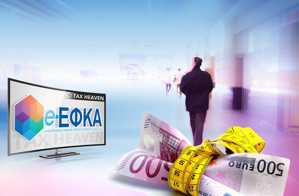 e-ΕΦΚΑ: Νέα παράταση μέχρι 31/12/2021 καταβολής ασφαλιστικών εισφορών περιόδων απασχόλησης Φεβρουαρίου, Μαρτίου και Απριλίου 2020