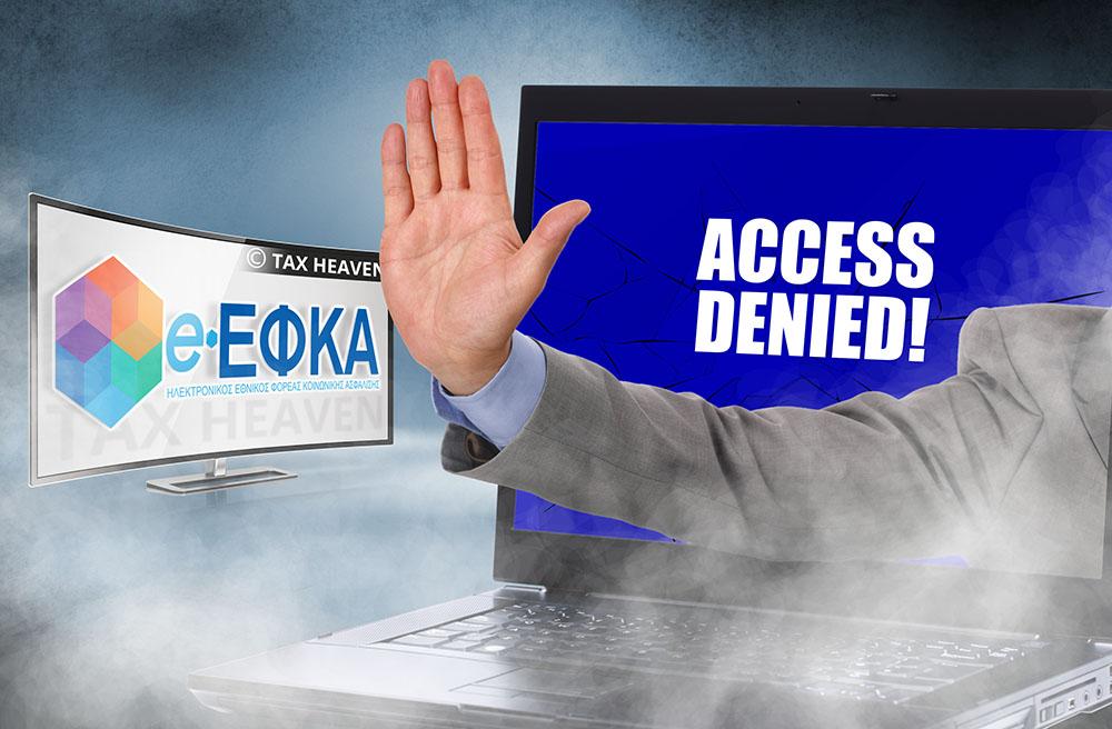 Προσωρινή αναστολή λειτουργίας ηλεκτρονικών υπηρεσιών e-ΕΦΚΑ την Κυριακή από 16:00 έως τις 12 τα μεσάνυκτα