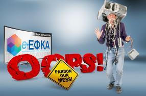 e-ΕΦΚΑ: Προσωρινή αναστολή λειτουργίας ηλεκτρονικών υπηρεσιών την Κυριακή 13/6 κατά τις ώρες 05:00 πμ έως 10:00 πμ