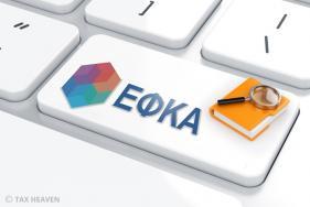ΕΦΚΑ: Πληρωμή δόσεων από ρυθμίσεις για οφειλέτες τ. ΟΑΕΕ