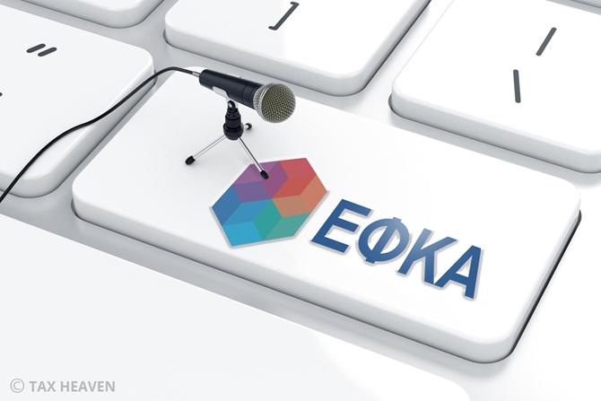 ΕΦΚΑ - Λέσβος: Συναλλαγή με το κοινό για το Περιφερειακό Γραφείο Μηχανικών και ΕΔΕ