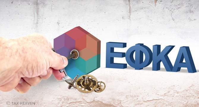 Ηλεκτρονική αίτηση στον ΕΦΚΑ για τη διακοπή μειώσεων στην κύρια και επικουρική σύνταξη. Οδηγίες συμπλήρωσης