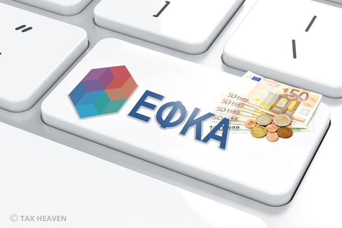 Ενημέρωση σχετικά με την καταβολή συντάξεων για τον Ιούνιο από τον ΕΦΚΑ