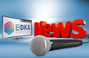 e-ΕΦΚΑ: Σε λειτουργία τέθηκε η ηλεκτρονική πλατφόρμα για την υποβολή αιτήσεων συμμετοχής για την θερινή κατασκηνωτική περίοδο 2021
