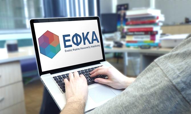 ΕΦΚΑ: Συναλλαγή με το κοινό για το Περιφερειακό Γραφείο Υγειονομικών Φθιώτιδας