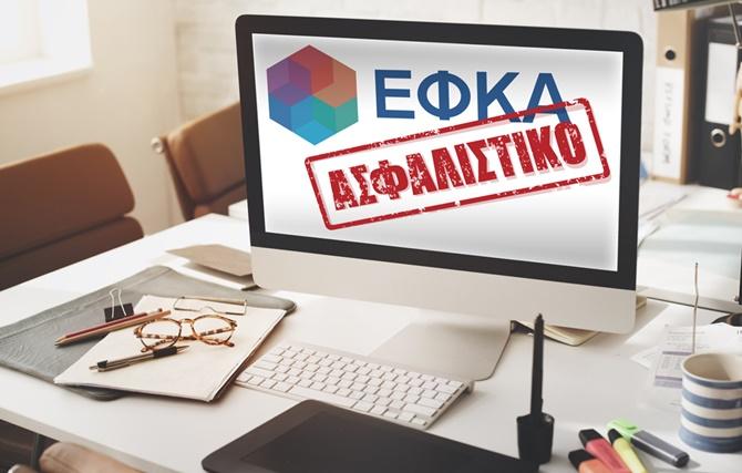 Αντιμετώπιση αιτήσεων συνταξιοδότησης που υπεβλήθησαν στον ΕΦΚΑ πριν την 18.7.2018