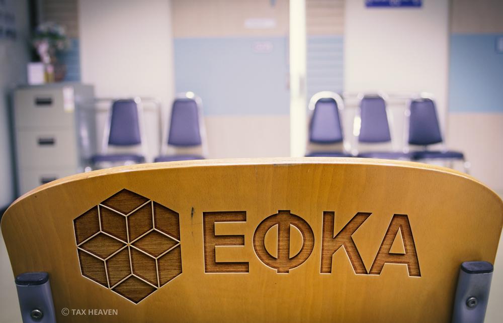 ΕΦΚΑ: Συμψηφισμός ποσού προς επιστροφή με εισφορές
