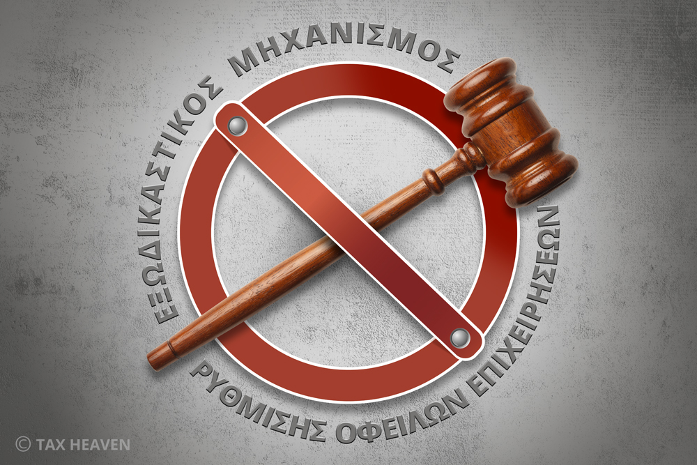 Α. Γεωργιάδης: «Σχεδόν μηδενικά αποτελέσματα ο εξωδικαστικός - Με το νέο λογισμικό θα ενταχθούν περισσότερες επιχειρήσεις»