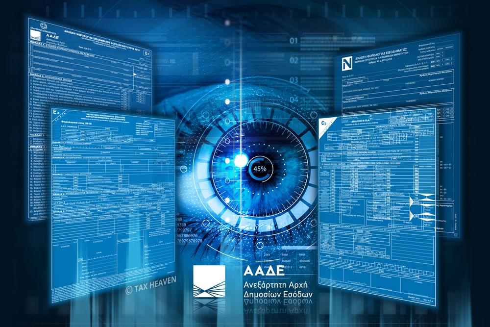 Νέες οδηγίες από την ΑΑΔΕ για τις παραγραφόμενες χρήσεις