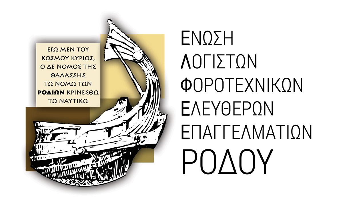 ΕΛΦΕΕ Ρόδου: Επιστολή διαμαρτυρίας προς τον Υπουργό κ. Βρούτση Ιωάννη για θέματα πληρωμών εργαζομένων και επιχειρήσεων.