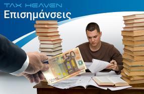 Φορολογική και λογιστική αντιμετώπιση αποζημίωσης (800 ευρώ) σε επιχειρήσεις και (600 ευρώ) σε επιστήμονες