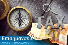 Tax Explorer - Μάρτιος 2021 - Τεκμαρτή δαπάνη ιδιόχρησης - ΦΠΑ διαδικτυακών παραστάσεων - Δωρεές ιδιωτών σε Α.Μ.Κ.Ε - Μεταβολή φορολογικής κατοικίας