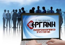 Πώς θα υποβληθούν οι δηλώσεις αναστολών συμβάσεων εργασίας για τον Μάρτιο