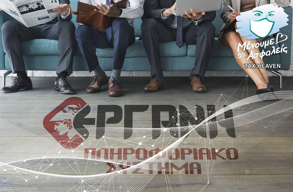 Τα αποτελέσματα του «ΕΡΓΑΝΗ» για το Απρίλιο - Γ. Βρούτσης: Αναμενόμενες οι αρνητικές επιπτώσεις στην αγορά εργασίας