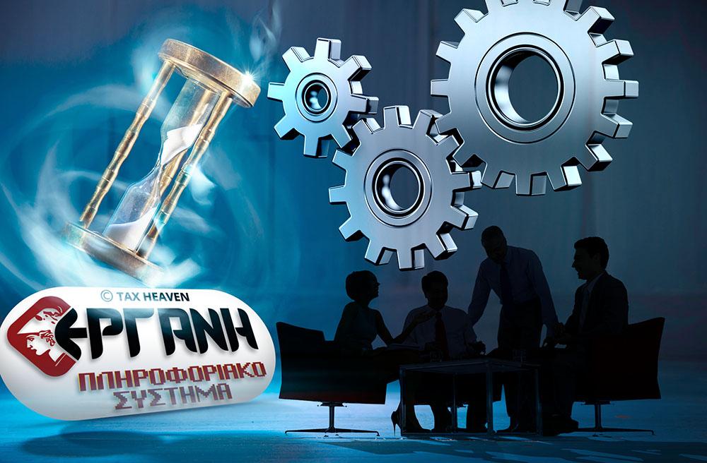 Εργάνη: Νέες προθεσμίες για ΣΥΝ-ΕΡΓΑΣΙΑ (Β- φάση), διορθώσεις και υποβολές δηλώσεων αναστολής - Προθεσμίες πληρωμών