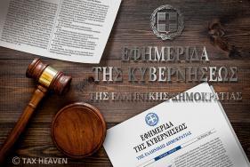 Νέος νόμος 4796/2021 - Δημοσιεύθηκε στο ΦΕΚ ο νόμος σχετικά με την απλούστευση του πλαισίου άσκησης οικονομικών δραστηριοτήτων