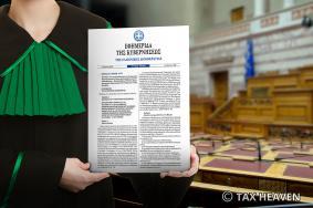 Νέος νόμος 4795/2021 - Δημοσιεύθηκε στο ΦΕΚ ο νόμος που προβλέπει τη διαγραφή οφειλών μέχρι 10 ευρώ σε δήμους και την παράταση ισχύος πιστωτικών σημειωμάτων λόγω ακύρωσης ή αναβολής πολιτιστικών εκδηλώσεων