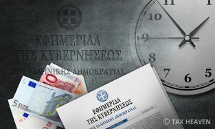 Αναλυτικά οι φορολογικές και εργασιακές διατάξεις του νόμου 4778/2021