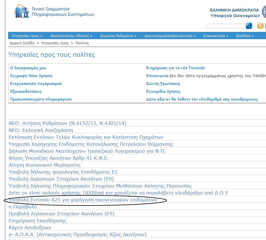 Διαθέσιμη και η εφαρμογή υποβολής αιτήσεων (Έντυπο Α21) για την χορήγηση  οικογενειακών επιδομάτων 53f262d9783