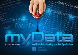 ΕΦΕΕΑ - myData: Να μην υπάρχει όριο τζίρου για το χαρακτηρισμό από το λογιστή