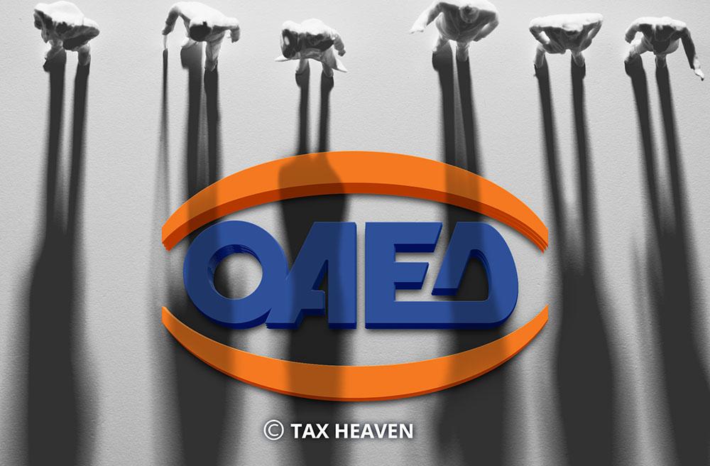 ΟΑΕΔ: Αυτόματη ανανέωση όλων των δελτίων ανεργίας της Περιφέρειας Θεσσαλίας