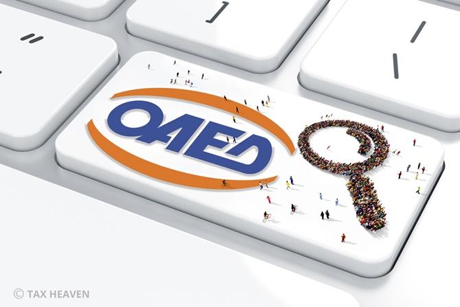 Περιστασιακή εργασία των εγγεγραμμένων ανέργων στον Ο.Α.Ε.Δ. - Διευκρινιστική εγκύκλιος του Οργανισμού - Παραδείγματα