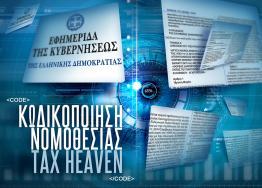 Ολοκλήρωση κωδικοποίησης του αρχείου νόμων του κόμβου με το νόμο 4714/2020