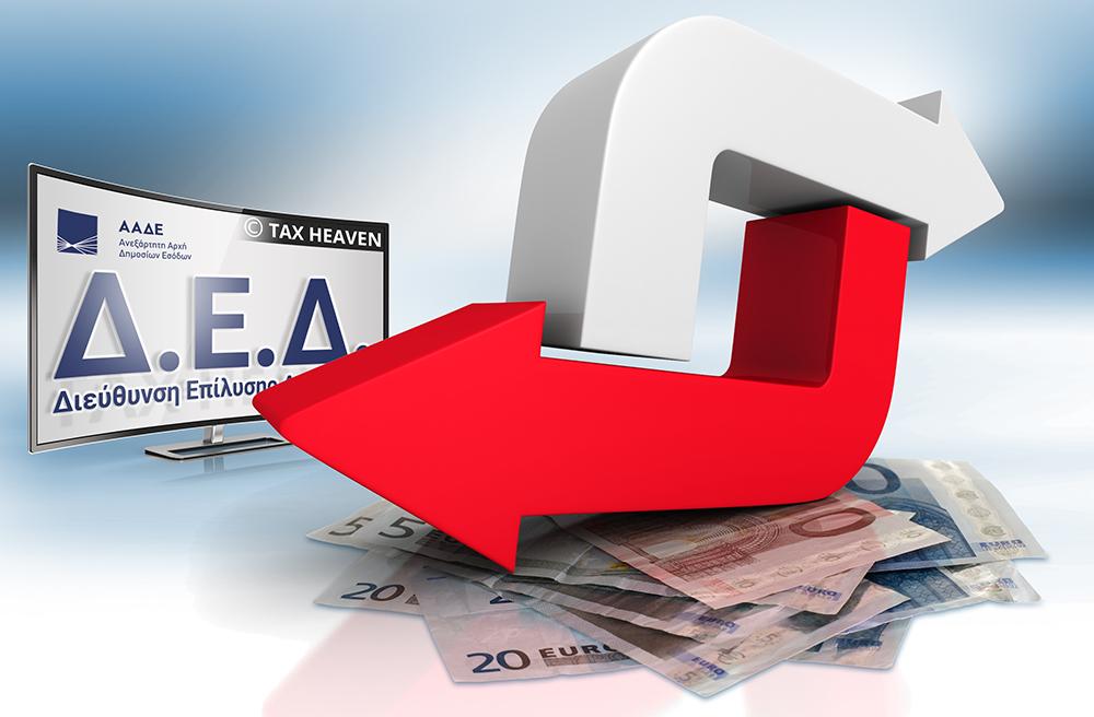 Μη επιβολή προστίμου σε εκπρόθεσμη υποβολή δήλωσης παρακρατούμενου φόρου από επιχειρηματική δραστηριότητα όταν η συναλλαγή είναι κάτω από 300,00 ευρώ
