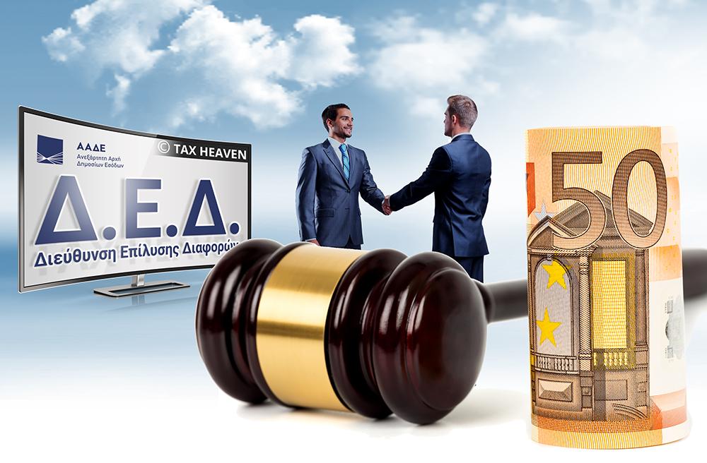 ΔΕΔ - Μη επιβολή προστίμου σε εκπρόθεσμη δήλωση εισοδήματος για δήλωση φιλοξενίας