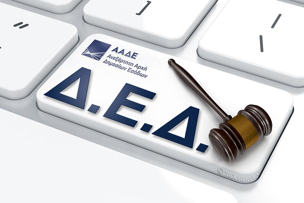 Μη επιβολή προστίμου για εκπρόθεσμη υποβολή δήλωσης με προσθήκη προστατευόμενου μέλους