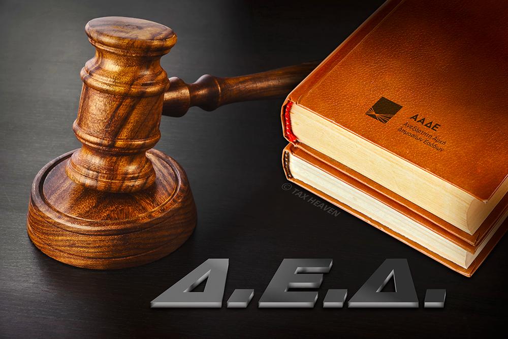 ΔΕΔ - Το τέλος χαρτοσήμου δεν επιστρέφεται ακόμα κι αν ακυρωθεί η σύμβαση δανείου