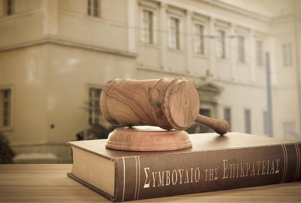 Δεν αντίκειται στο Σύνταγμα η κατάργηση των άμισθων υποθηκοφυλακείων (ΣτΕ Ολ. 1757/2019)