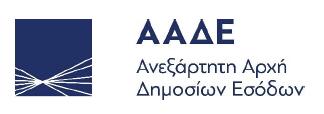Τροποποιητική δήλωση για τους Κοινωνικούς Συνεταιρισμούς για το επανυπολογισμό του τέλους επιτηδεύματος - Ανακοίνωση Α.Α.Δ.Ε.