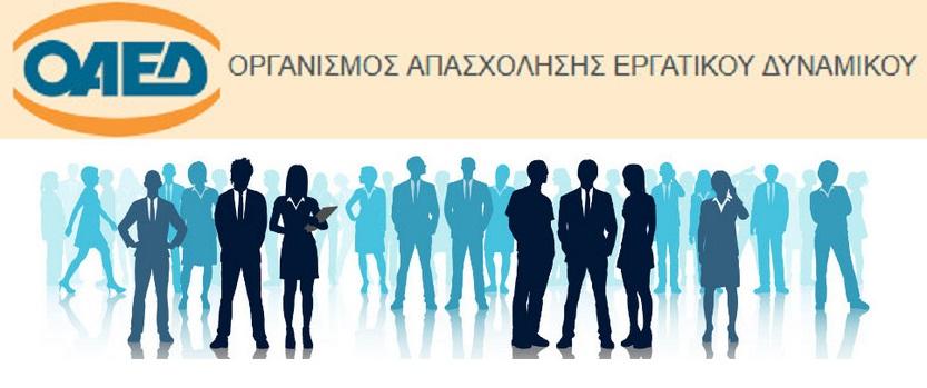 Διευκρινίσεις σχετικά με το σύστημα επικοινωνίας και εγγραφής ανέργων στον ΟΑΕΔ