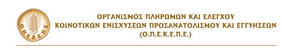 770 εκατ. ευρώ στους λογαριασμούς των αγροτών για τη βασική ενίσχυση - Προκαταβολή βασικής ενίσχυσης έτους 2016