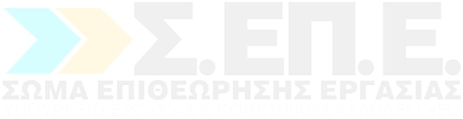 Παράταση υποχρέωσης απόκτησης κωδικού στο Sepenet